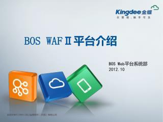 BOS WAF Ⅱ 平台介绍