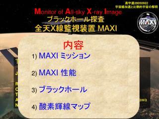 ブラックホール探査 全天 X 線監視装置  MAXI