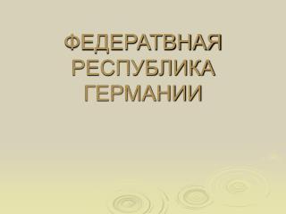 ФЕДЕРАТВНАЯ РЕСПУБЛИКА ГЕРМАНИИ