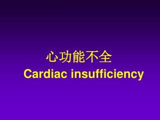 Cardiac insufficiency