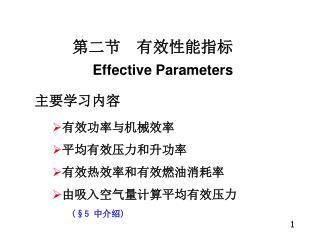 第二节  有效性能指标