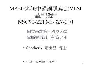 MPEG 系統中錯誤隱藏之 VLSI 晶片設計 NSC90-2213-E-327-010