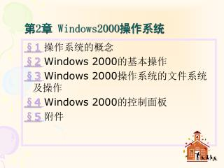 第 2 章  Windows2000 操作系统