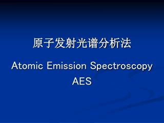 原子发射光谱分析法 Atomic Emission Spectroscopy AES