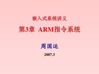 嵌入式系统讲义 第 3 章   ARM 指令系统