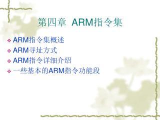 第四章   ARM 指令集