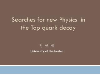 Searches for new Physics  in the Top quark decay