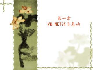 第一章   VB.NET 语言基础