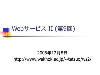 Web サービス  II ( 第 9 回)
