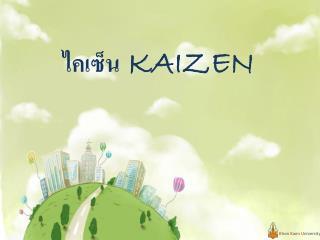 ไคเซ็น  KAIZEN