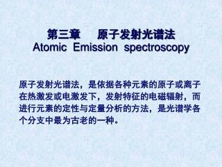 第三章   原子发射光谱法 Atomic  Emission  spectroscopy