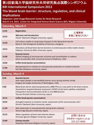 ? 2 ??????????????????????? BRI International Symposium 2012