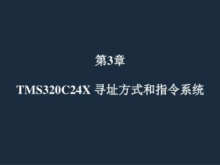 第 3 章 TMS320C24X  寻址方式和指令系统