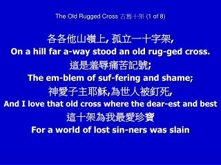 The Old Rugged Cross  古舊十架  (1 of 8)