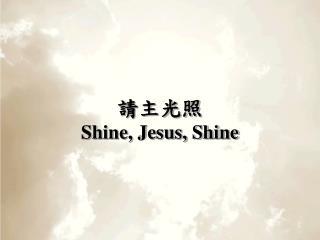 請主光照 Shine, Jesus, Shine