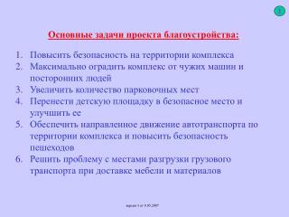Основные задачи проекта благоустройства :