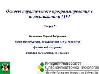 Основы параллельного программирования с использованием  MPI Лекция  7