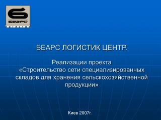 БЕАРС ЛОГИСТИК ЦЕНТР.