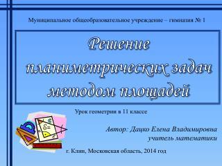 Муниципальное  общеобразовательное учреждение  – гимназия № 1