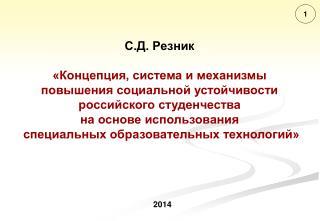 С.Д. Резник «Концепция, система и механизмы