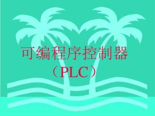 可编程序控制器    ( PLC )