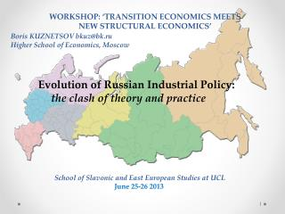 Evolution of Russian Industrial Policy:  the clash of theory and practice