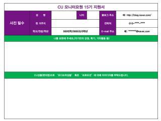 15th CU monitor