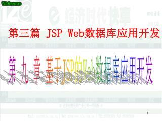 第 九 章 基于 JSP 的 Web 数据库应用开发