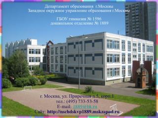 Департамент образования  г.Москвы Западное окружное управление образования г.Москвы