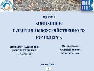 Председатель  «Рыбного союза»   Ю.О. Алашеев