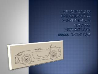 организация производства маркетинга и  продаж автомобиля класса  sport car