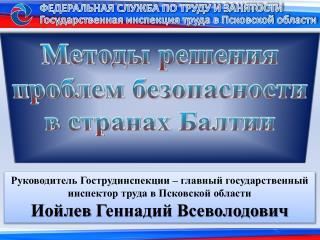 ФЕДЕРАЛЬНАЯ СЛУЖБА ПО ТРУДУ И ЗАНЯТОСТИ Государственная инспекция труда в Псковской области