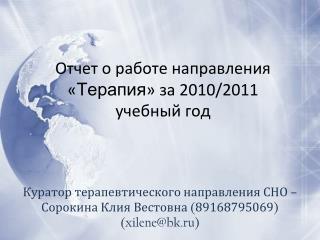 Отчет о работе направления « Терапия » за 2010/2011 учебный год