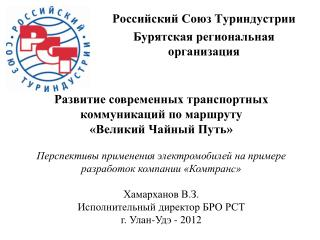 Российский Союз Туриндустрии Бурятская региональная организация