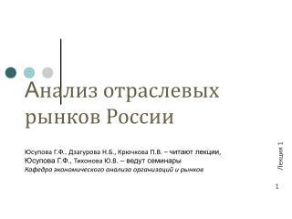 А нализ отраслевых рынков России