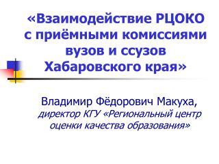 «Взаимодействие РЦОКО с приёмными комиссиями вузов и ссузов Хабаровского края»
