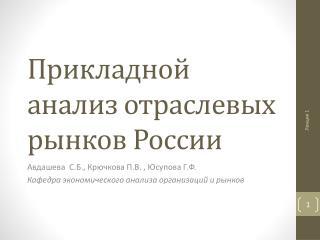 Прикладной анализ отраслевых рынков России