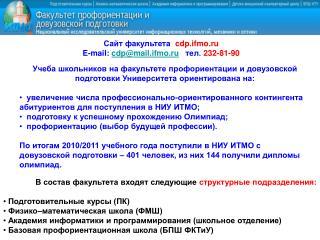 Сайт факультета cdp.ifmo.ru E-mail: cdp@mail.ifmo.ru тел.  232-81-90