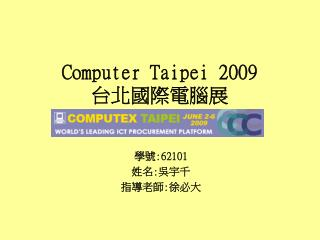 Computer Taipei 2009 台北國際電腦展