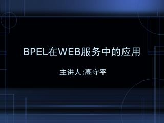 BPEL 在 WEB 服务中的应用