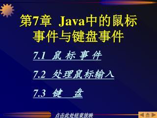 第7章   Java 中的鼠标事件与键盘事件