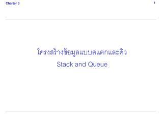 โครงสร้างข้อมูลแบบสแตกและคิว Stack and Queue