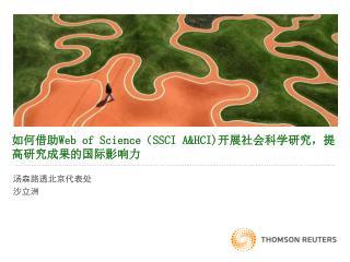 如何借助 Web of Science ( SSCI A&HCI) 开展社会科学研究,提高研究成果的国际影响力