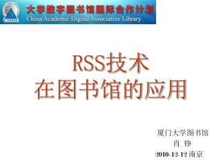 RSS 技术 在图书馆的应用