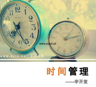 时间 管理