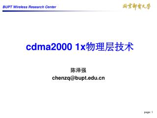 cdma2000 1x 物理层技术