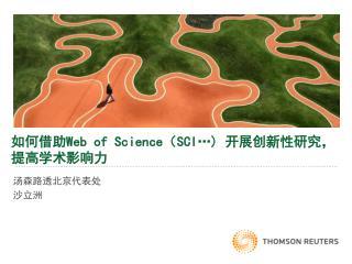 如何借助 Web of Science ( SCI…)  开展创新性研究,提高学术影响力