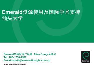 Emerald 资源使用及国际学术支持 汕头大学