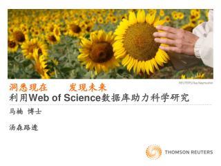 洞悉现在    发现未来 利用 Web of Science 数据库助力科学研究