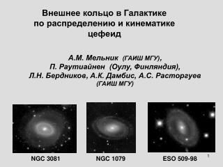 Внешнее кольцо в Галактике  по распределению и кинематике цефеид